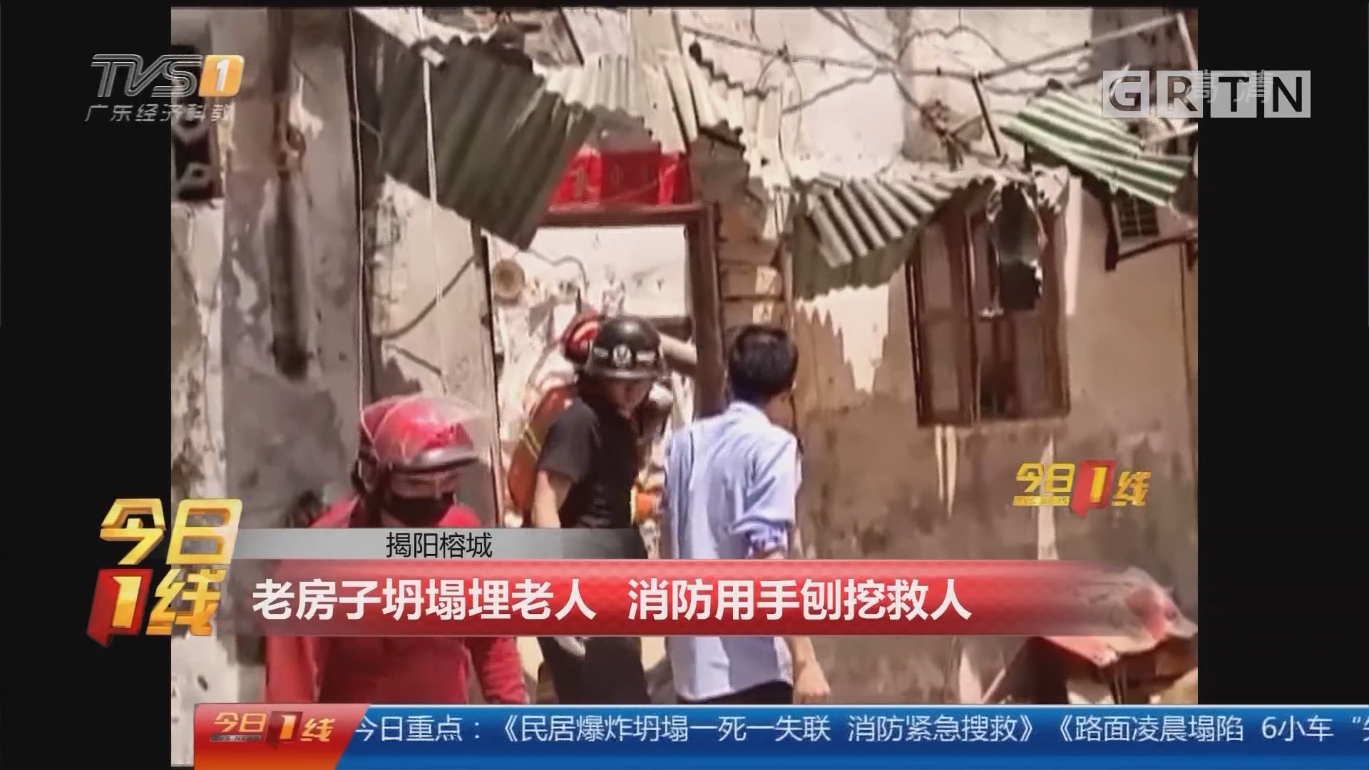 揭阳榕城:老房子坍塌埋老人 消防用手刨挖救人