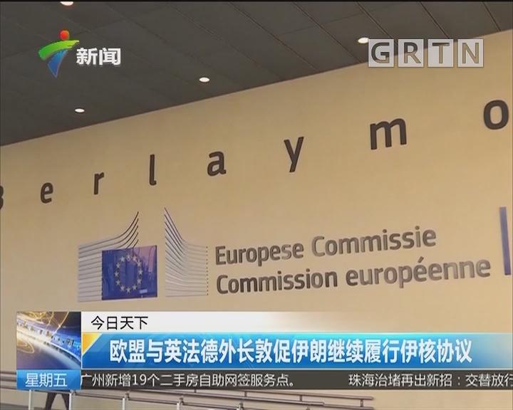 欧盟与英法德外长敦促伊朗继续履行伊核协议