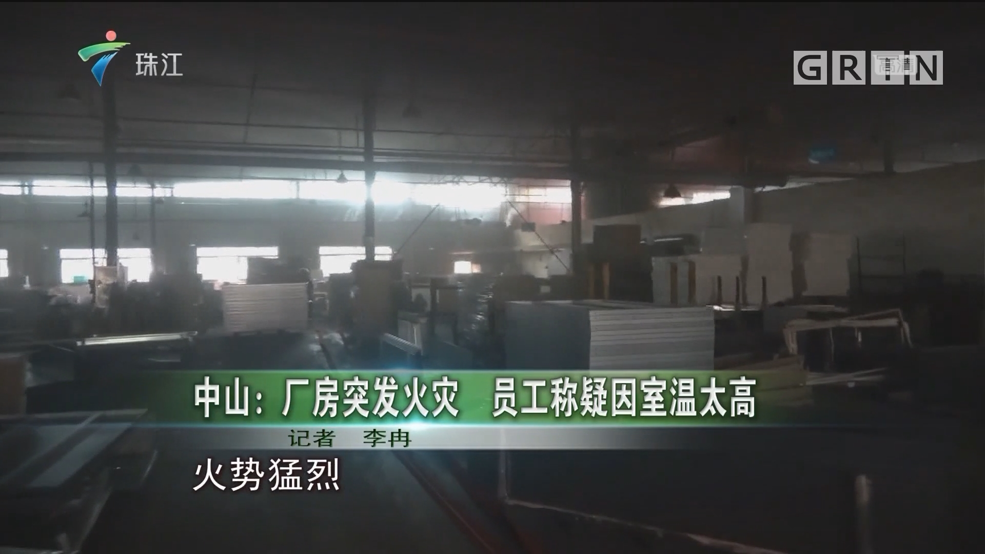 中山:厂房突发火灾 员工称疑因室温太高