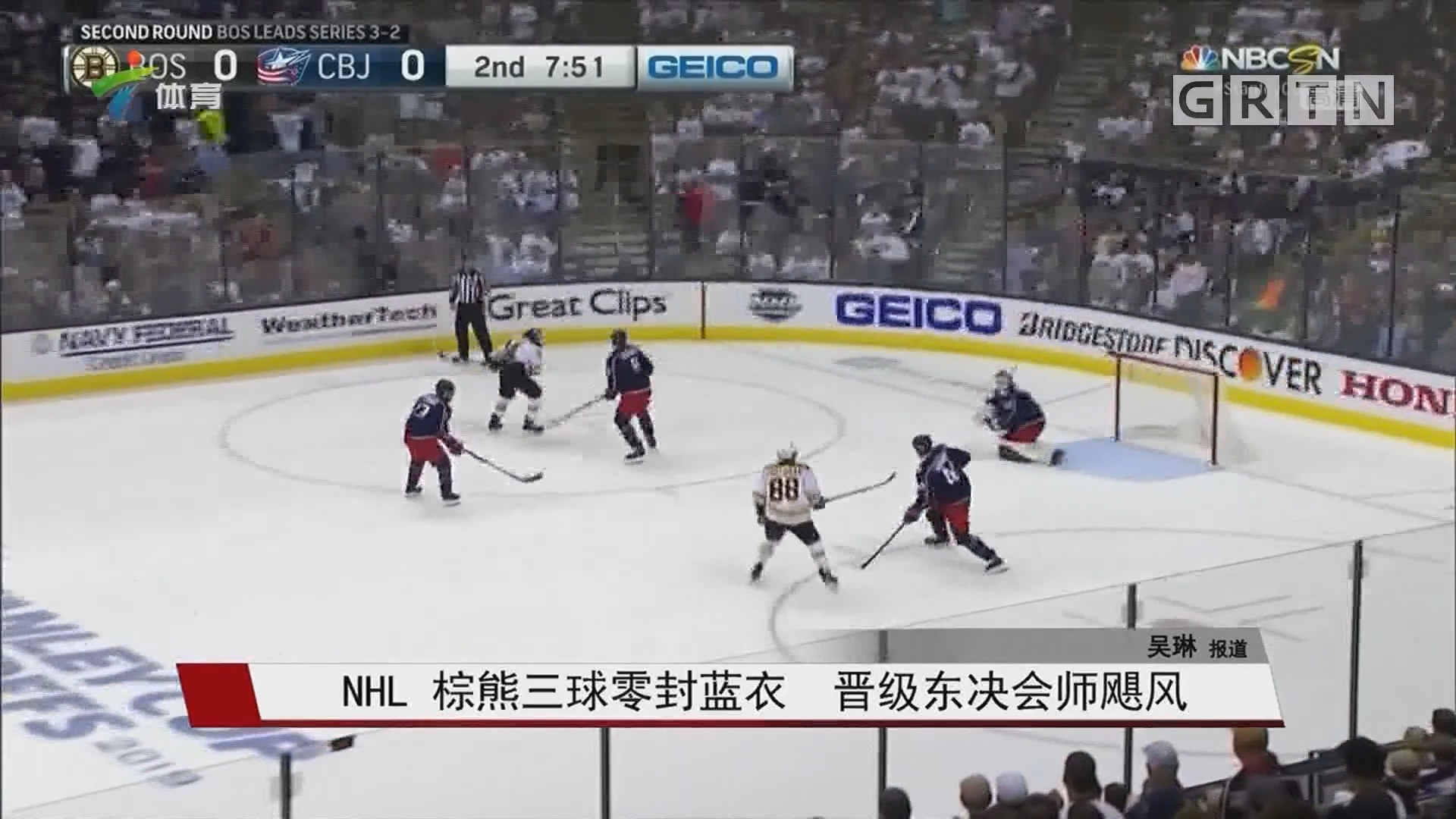 NHL 棕熊三球零封蓝衣 晋级东决会师飓风
