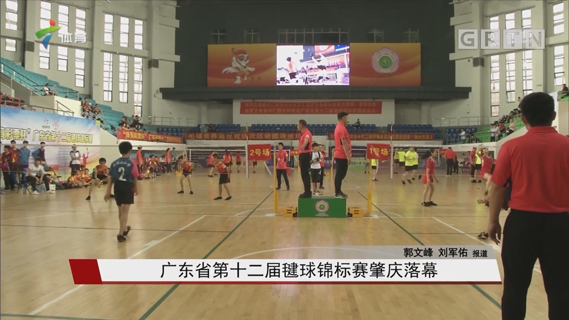 广东省第十二届毽球锦标赛肇庆落幕