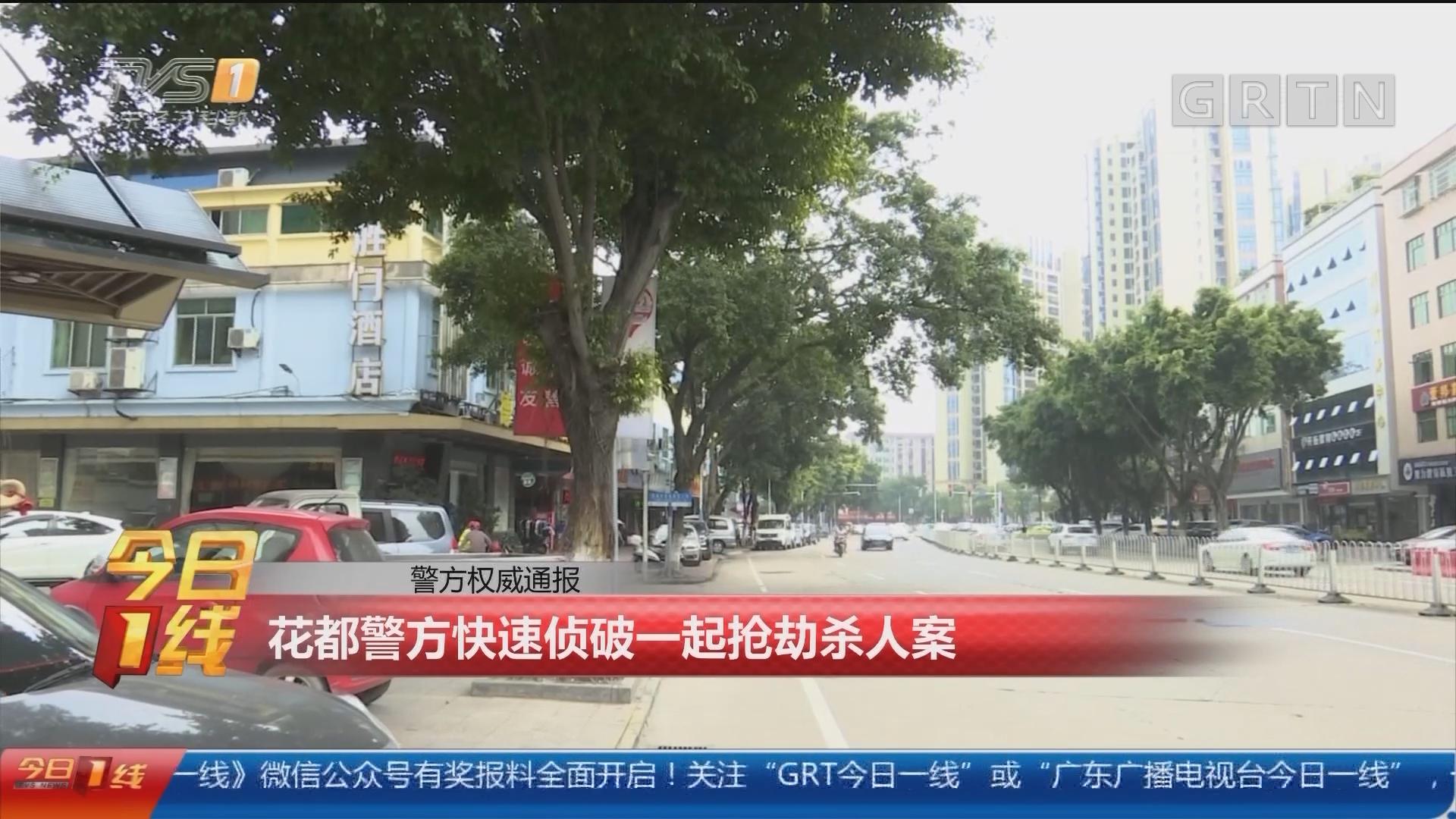 警方权威通报:花都警方快速侦破一起抢劫杀人案
