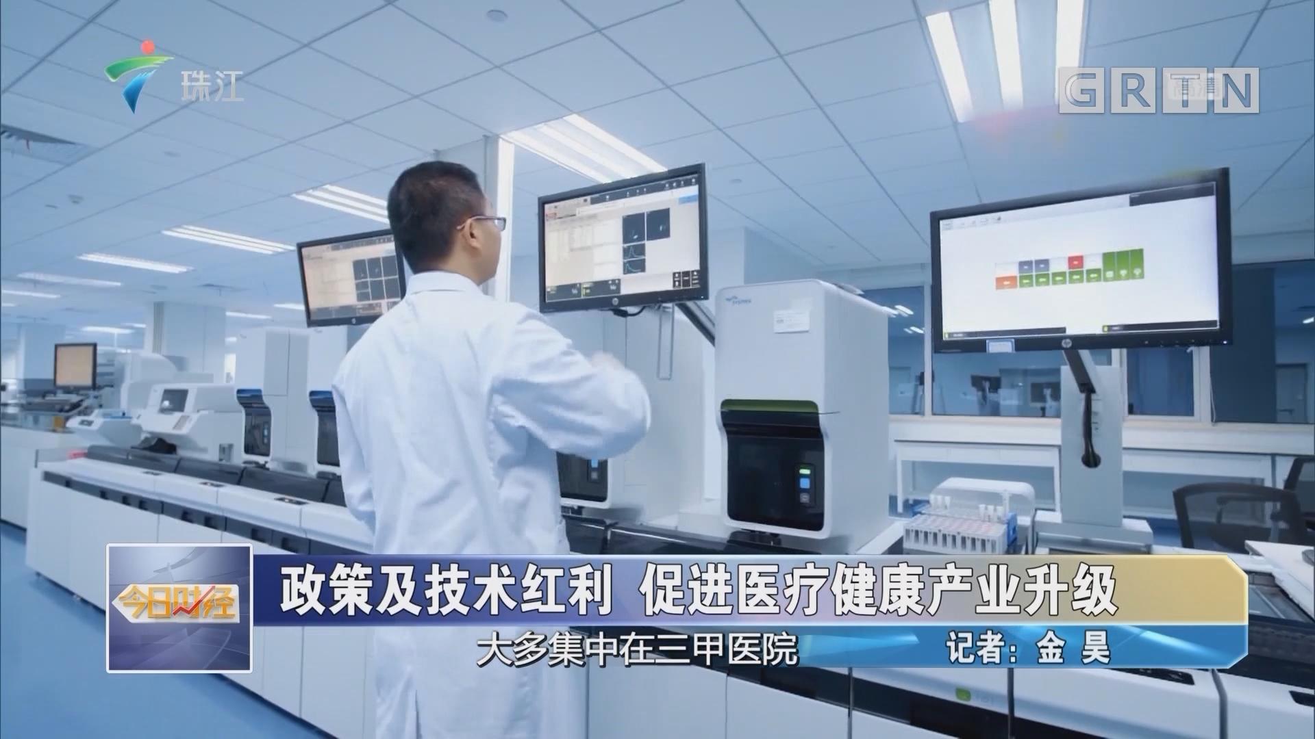 政策及技術紅利 促進醫療健康產業升級