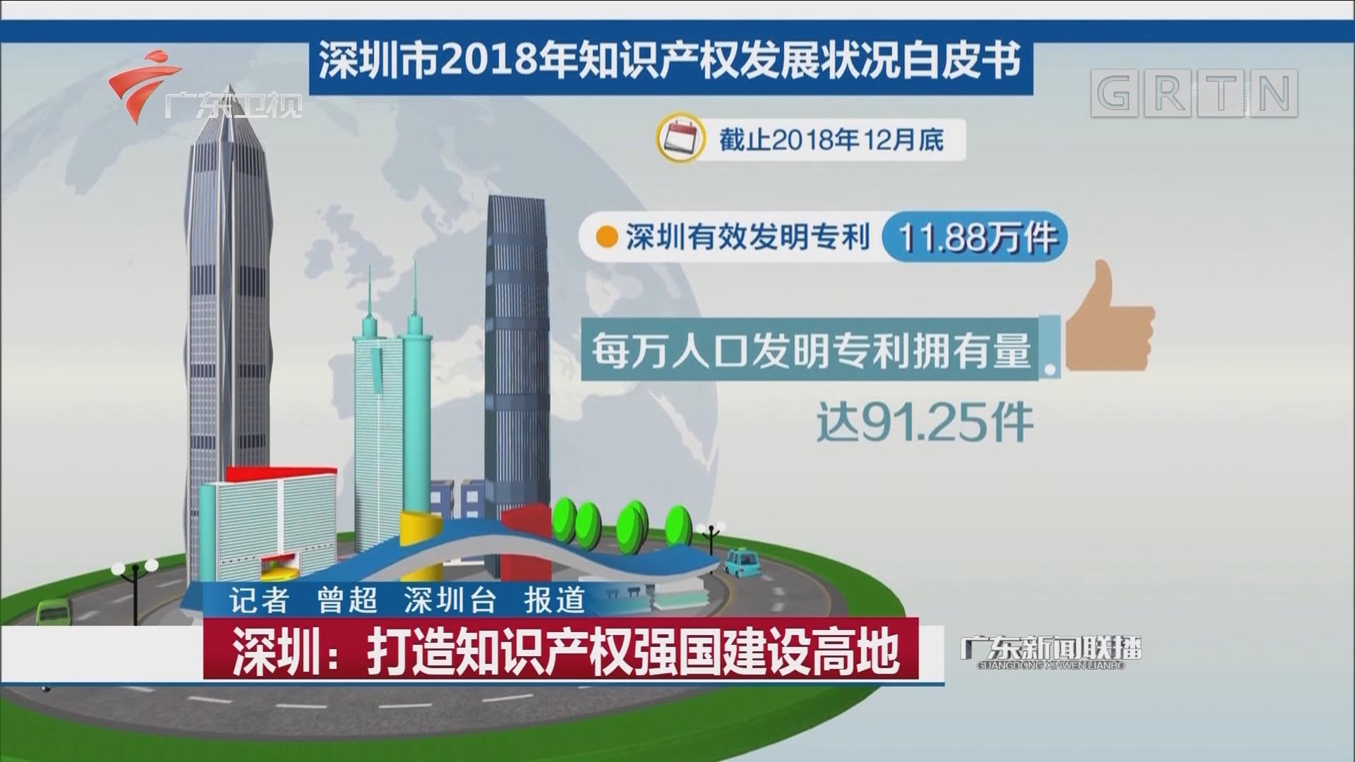 深圳:打造知识产权强国建设高地