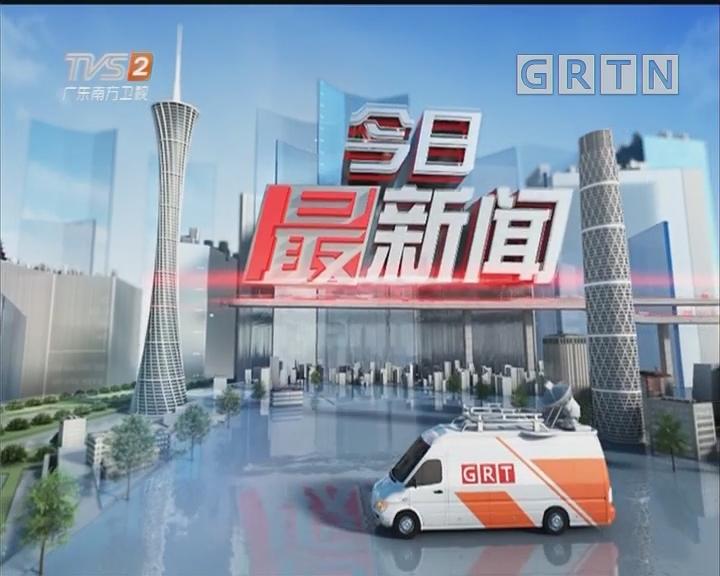 [2019-05-11]今日最新闻:广州地铁:珠江新城站将整改 为乘客腾空间