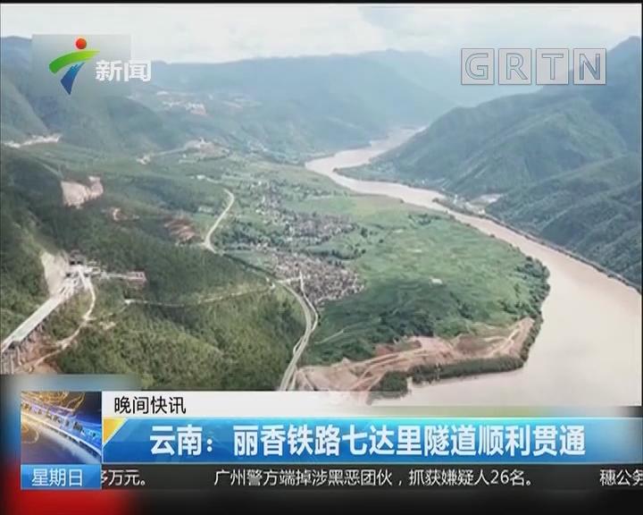 云南:丽香铁路七达里隧道顺利贯通
