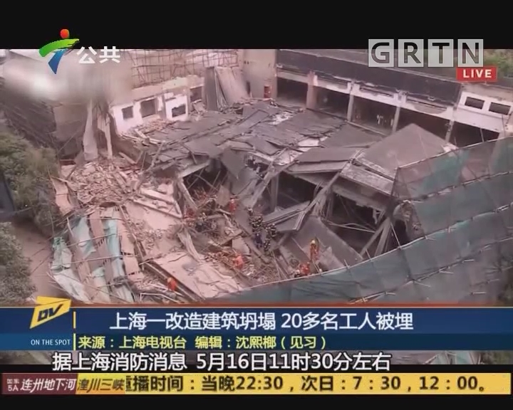 上海一改造建筑坍塌 20多名工人被埋