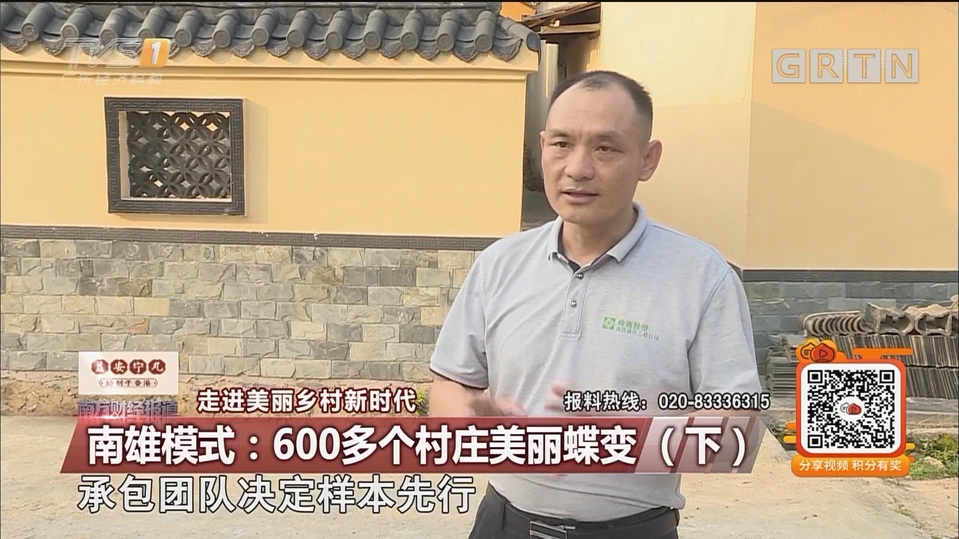 南雄模式:600多个村庄美丽蝶变(下)