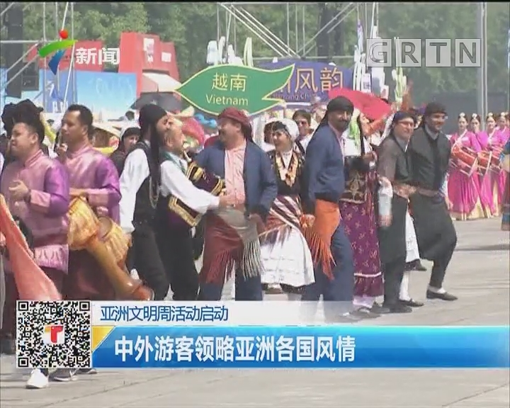 亚洲文明周活动启动:中外游客领略亚洲各国风情