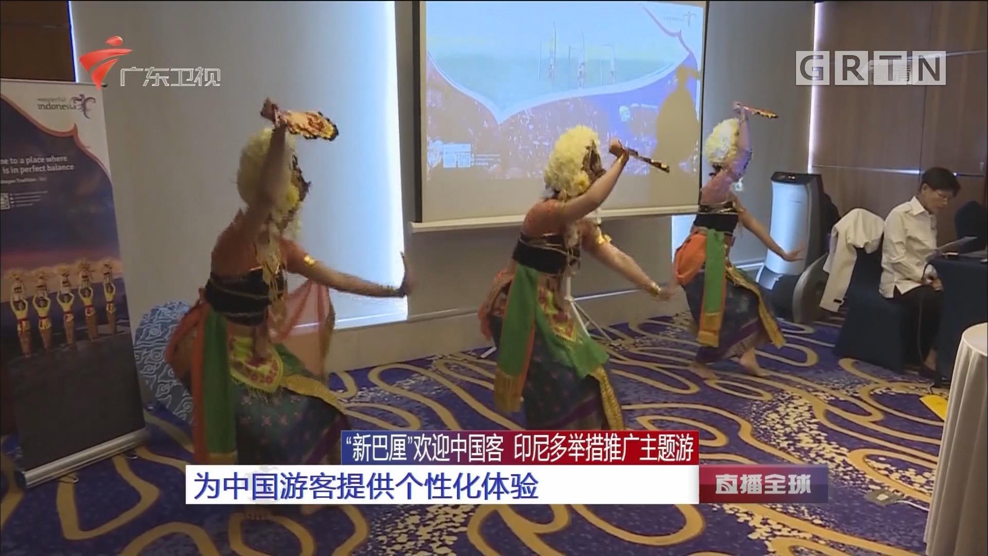 """""""新巴厘""""欢迎中国客 印尼多举措推广主题游:为中国游客提供个性化体验"""