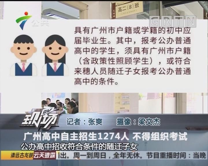 广州高中自主招生1274人 不得组织考试