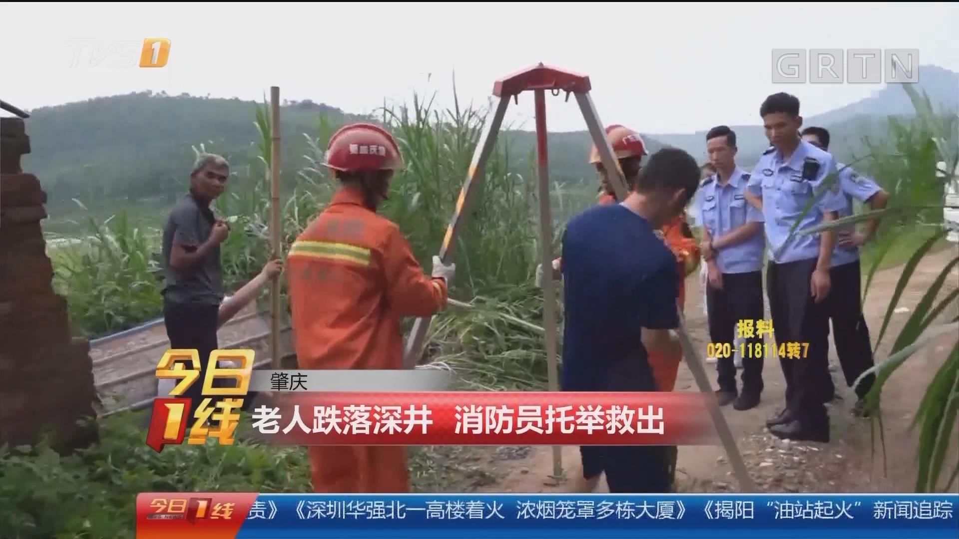 肇庆:老人跌落深井 消防员托举救出