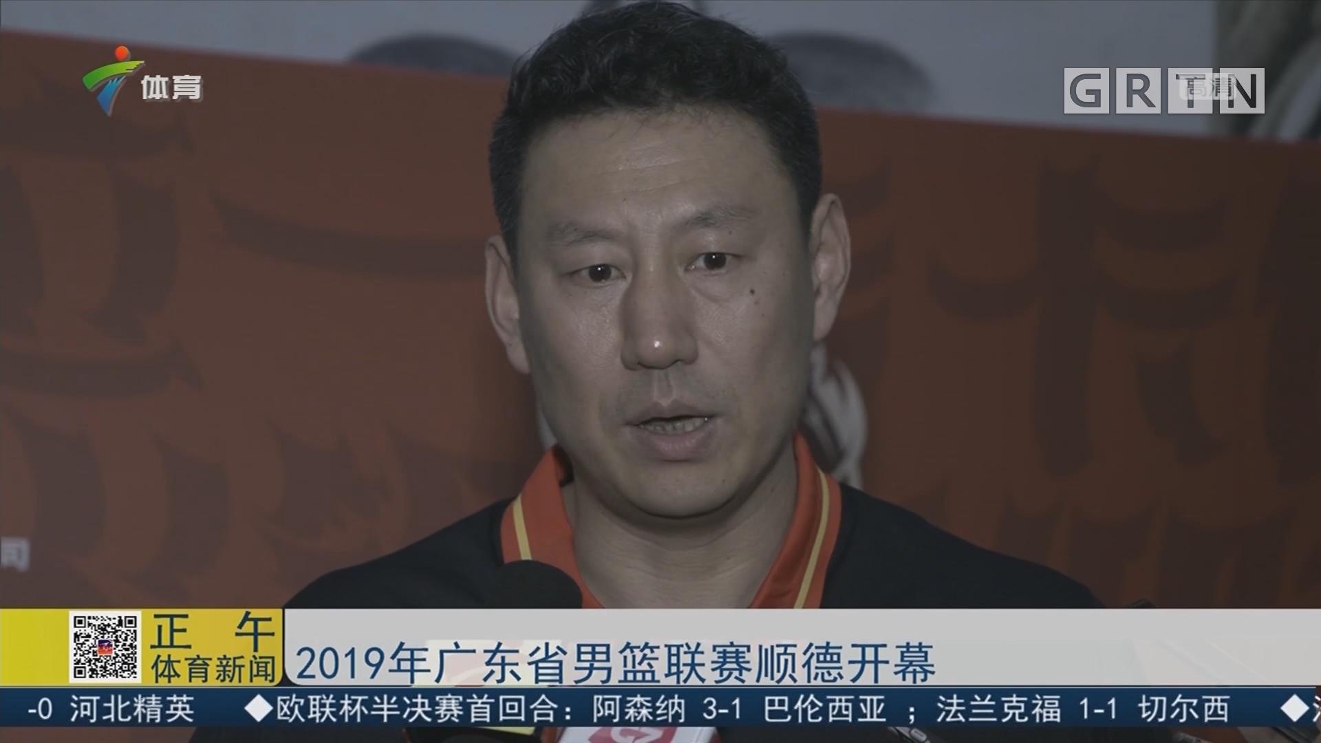 2019年广东省男篮联赛顺德开幕
