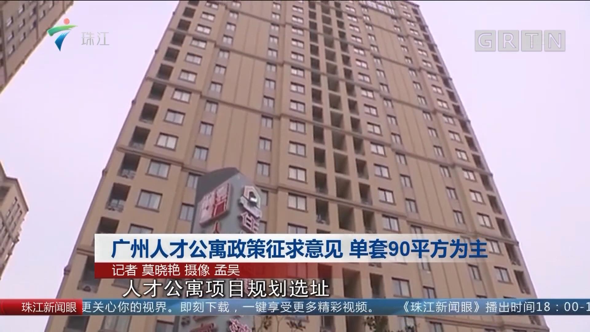 广州人才公寓政策征求意见 单套90平方为主