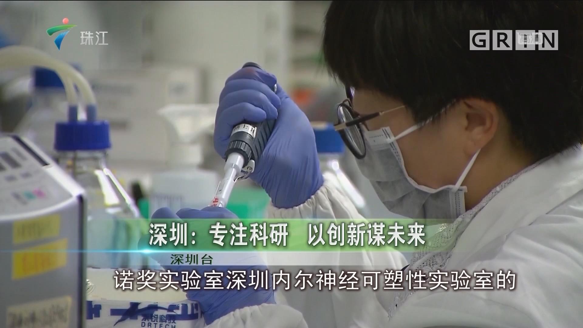 深圳:专注科研 以创新谋未来