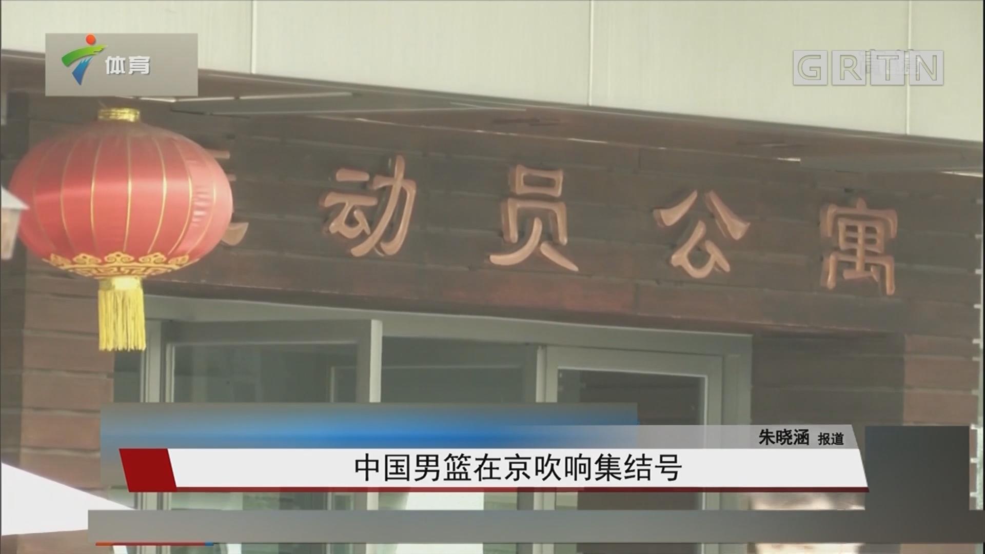 中国男篮在京吹响集结号