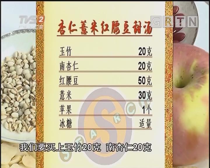 杏仁薏米红腰豆甜汤