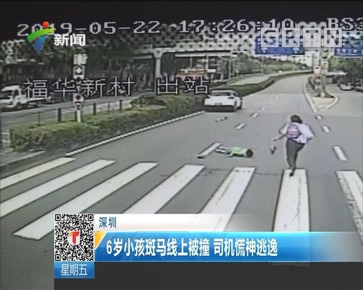 深圳:6岁小孩斑马线被撞 司机慌神逃逸