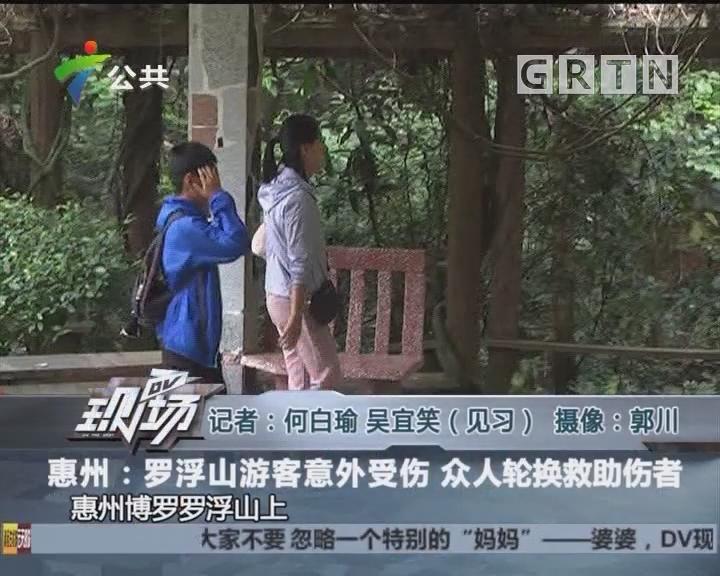 惠州:罗浮山游客意外受伤 众人轮换救助伤者