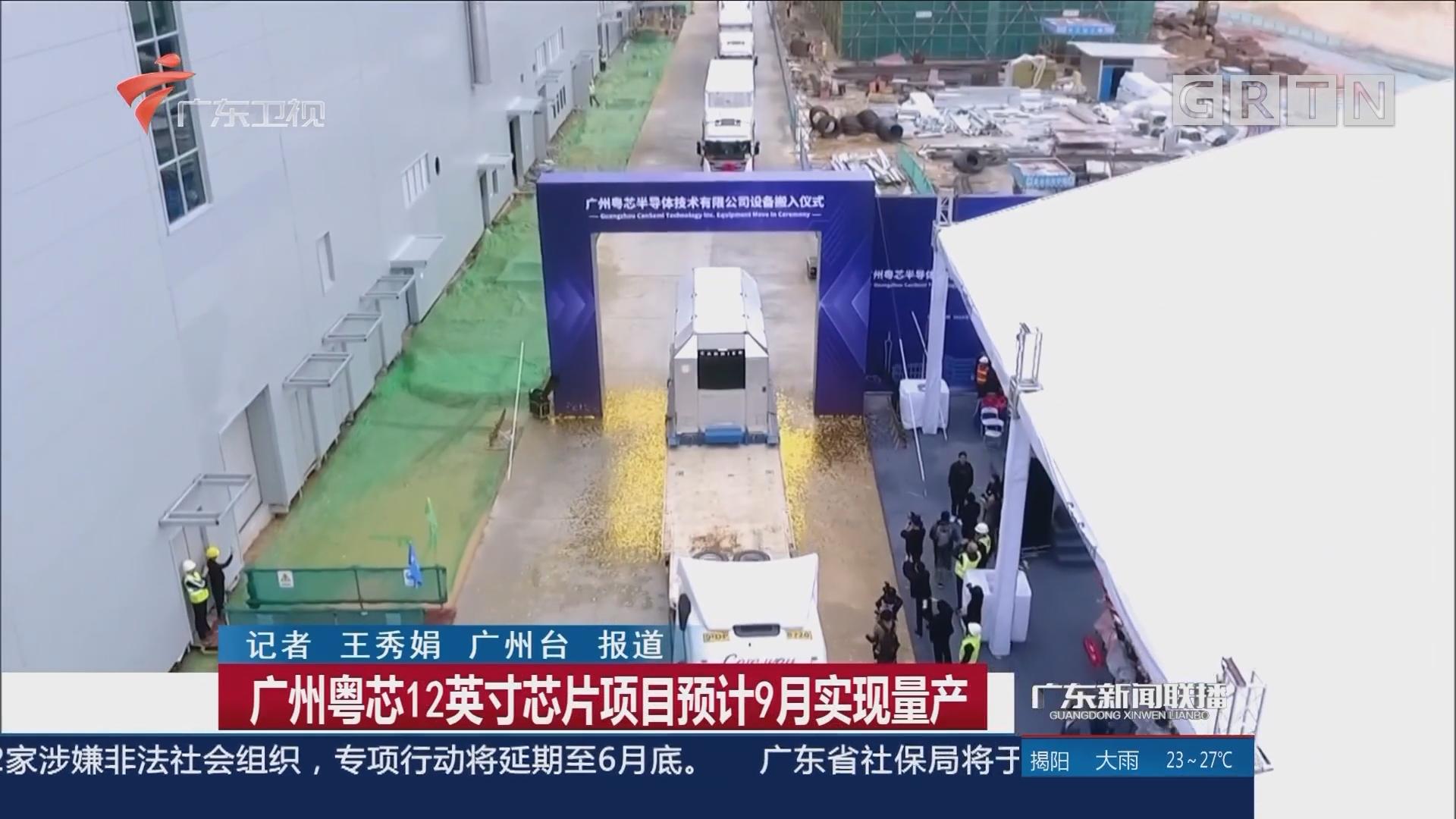 广州粤芯12英寸芯片项目预计9月实现量产
