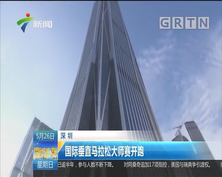 深圳:国际垂直马拉松大师赛开跑