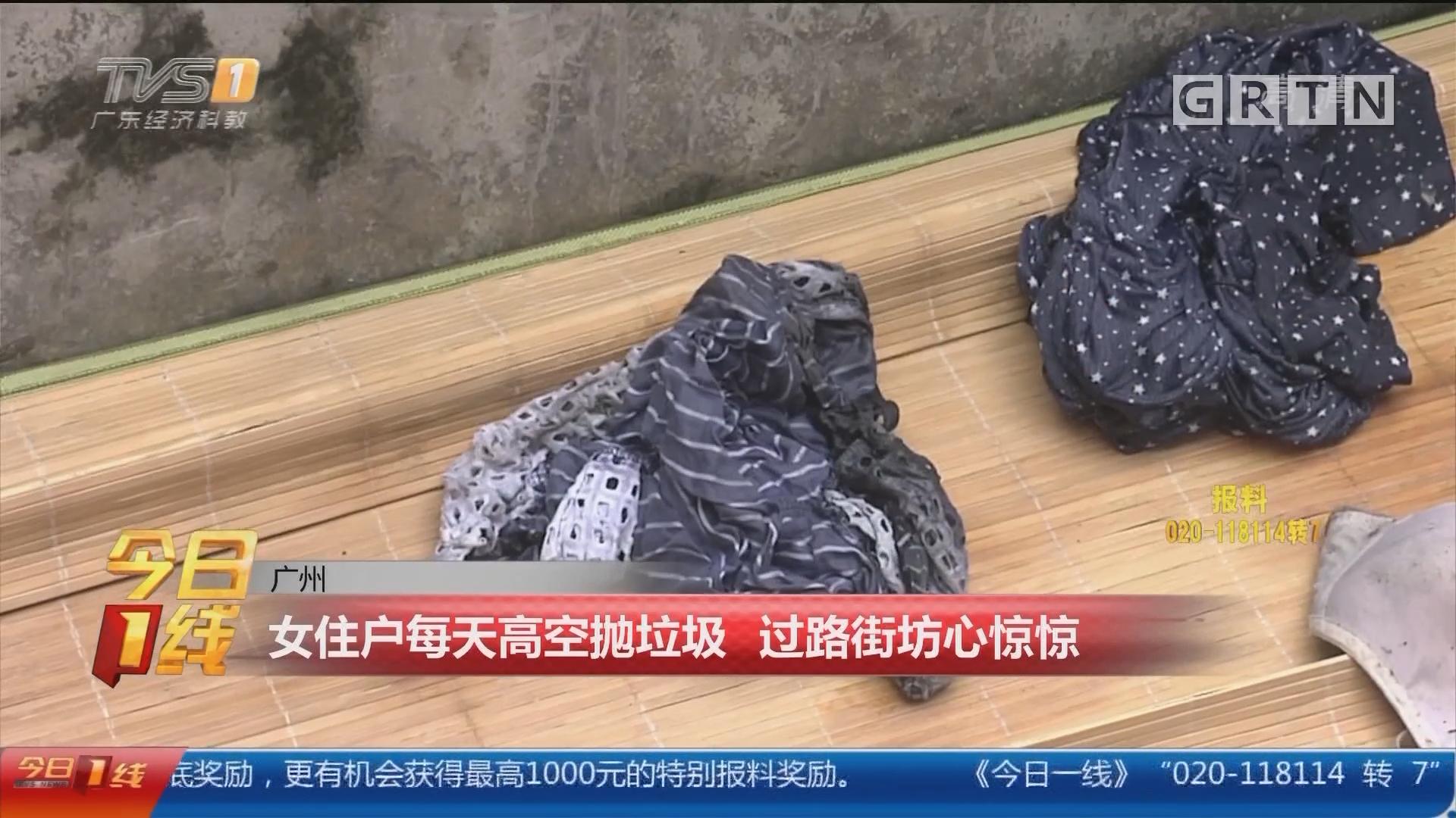 广州:女住户每天高空抛垃圾 过路街坊心惊惊