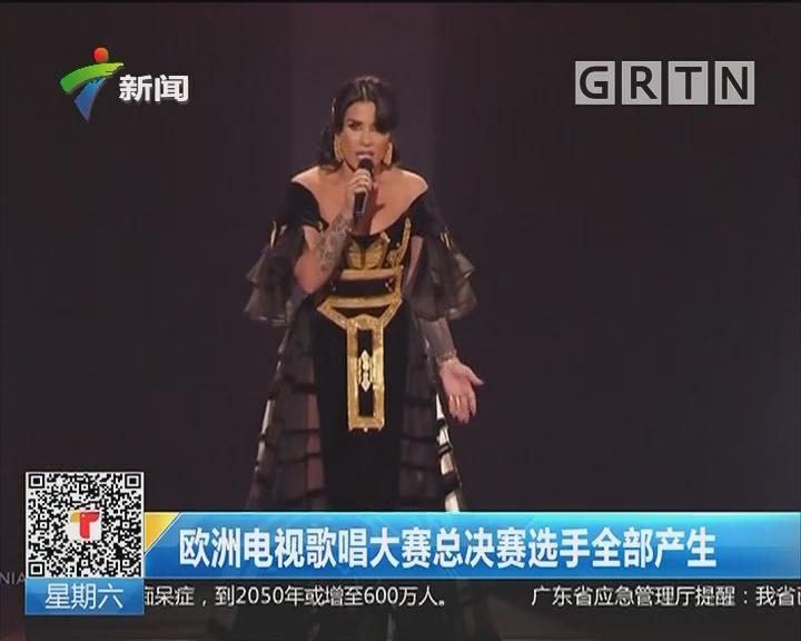 欧洲电视歌唱大赛总决赛选手全部产生