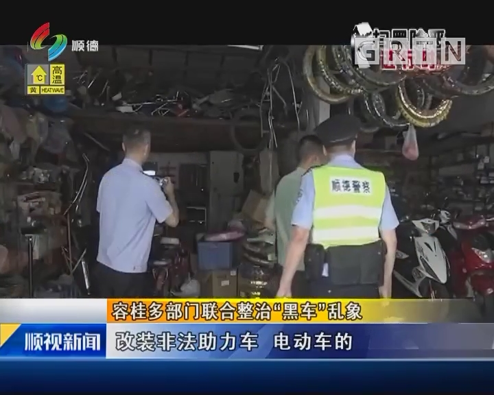 """容桂多部门联合整治""""黑车""""乱象"""