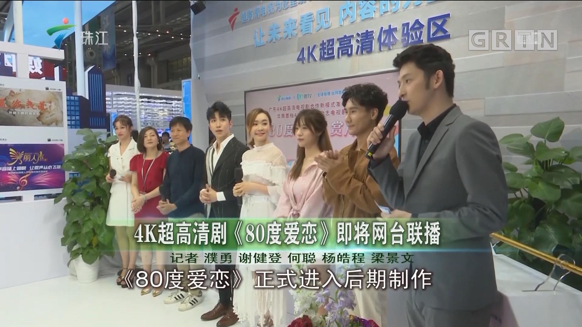 4K超高清剧《80度爱恋》即将网台联播