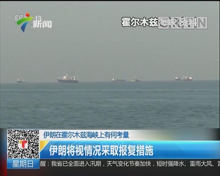 伊朗在霍尔木兹海峡上有何考量:伊朗已做好两手准备