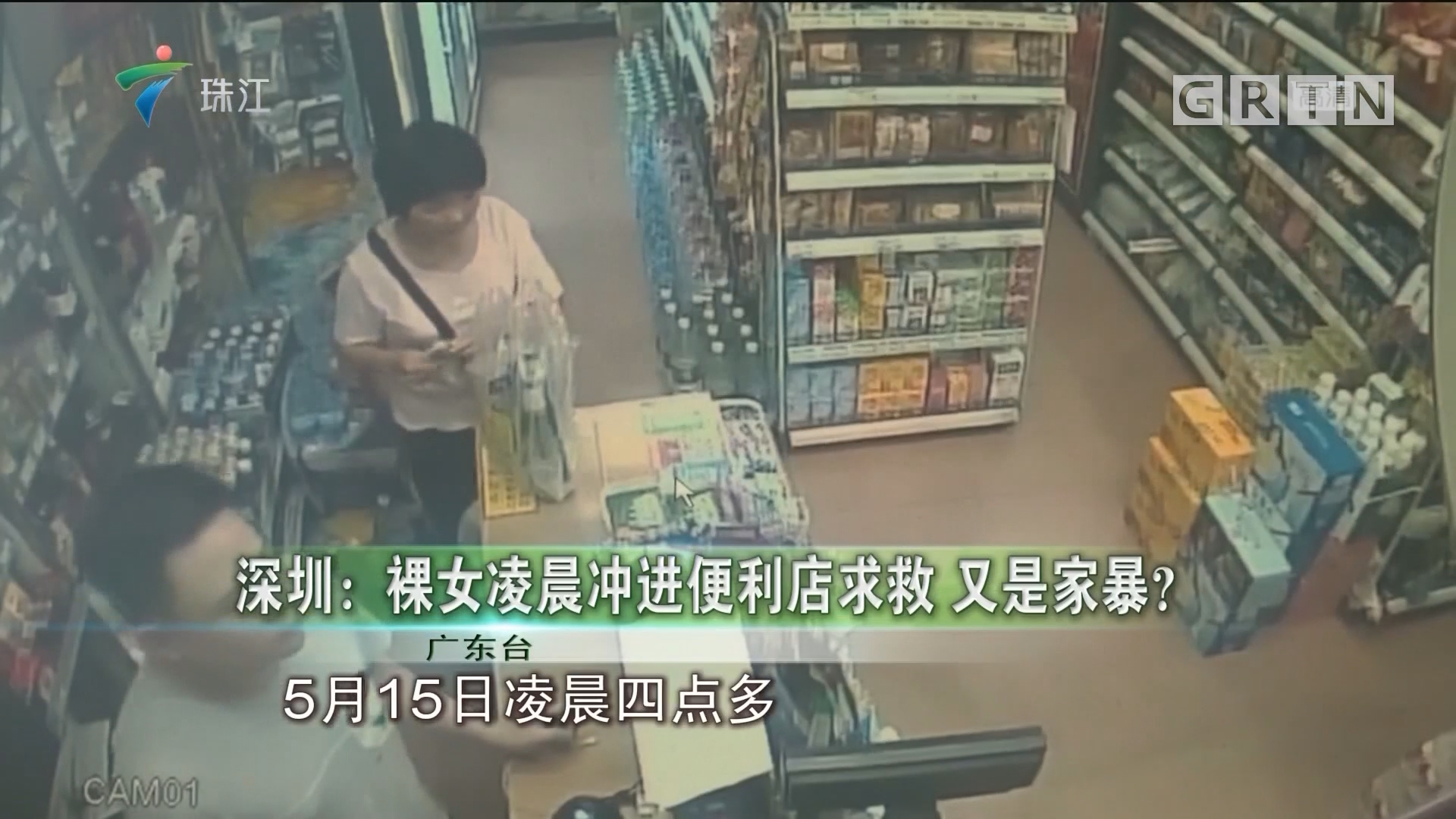 深圳:裸女凌晨冲进便利店求救 又是家暴?