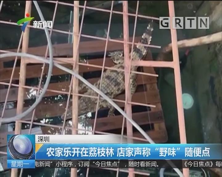 """深圳:农家乐开在荔枝林 店家声称""""野味""""随便点"""