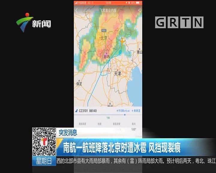 突发消息:南航一航班降落北京时遭冰雹 风挡现裂痕