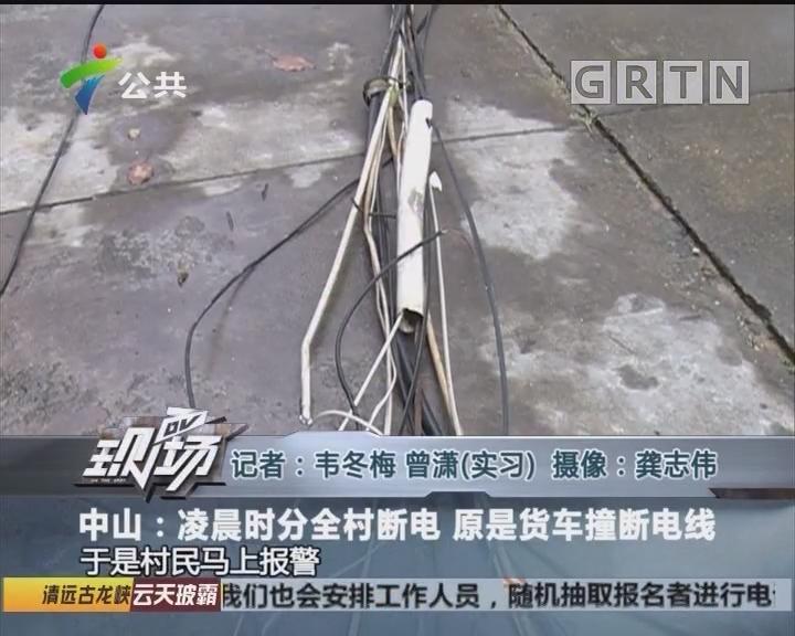 中山:凌晨时分全村断电 原是货车撞断电线