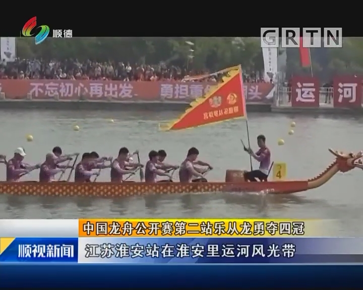 中国龙舟公开赛第二站乐从龙勇夺四冠