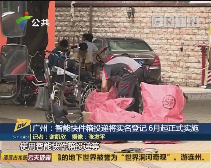 广州:智能快件箱投递将实名登记 6月起正式实施