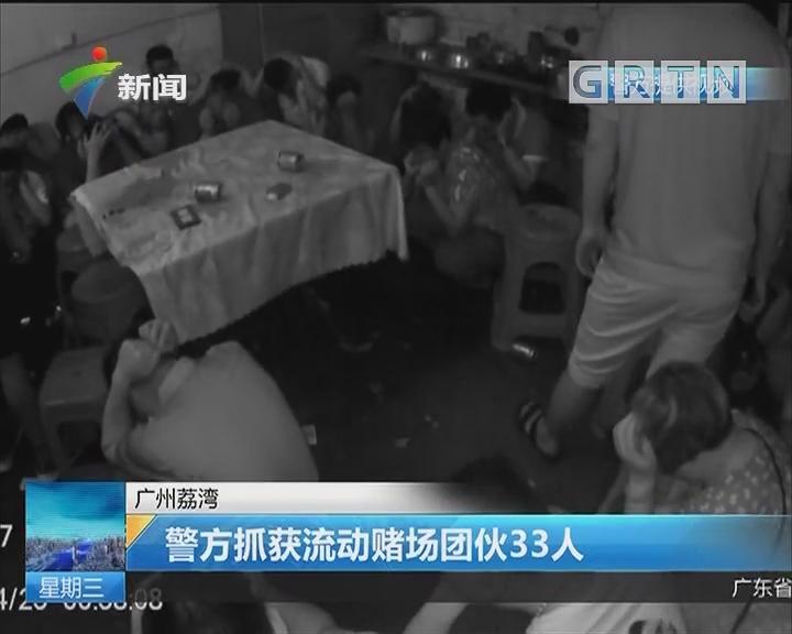 广州荔湾:警方抓获流动赌场团伙33人
