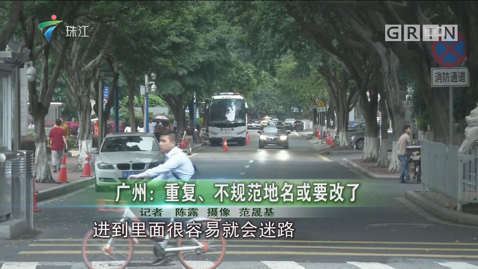广州:重复、不规范地名或要改了