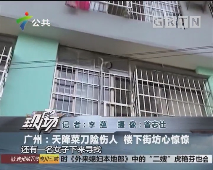 广州:天降菜刀险伤人 楼下街坊心惊惊