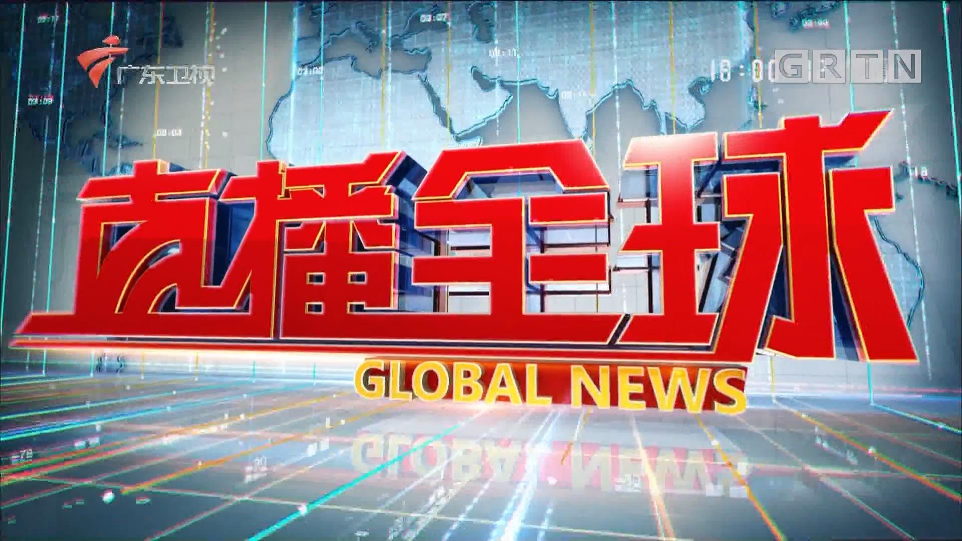 [HD][2019-05-16]直播全球:亚洲文明周活动今启动:中外游客领略亚洲各国风情