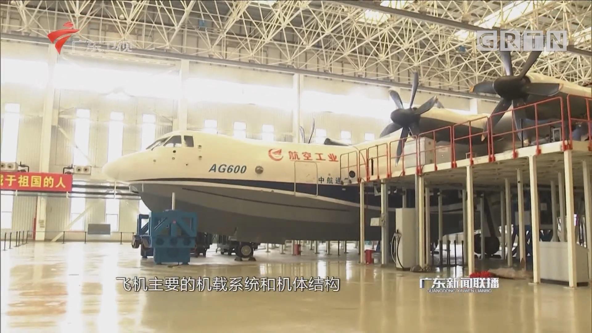 """""""鲲龙""""AG600:中国自研自制世界最大水陆两栖飞机"""