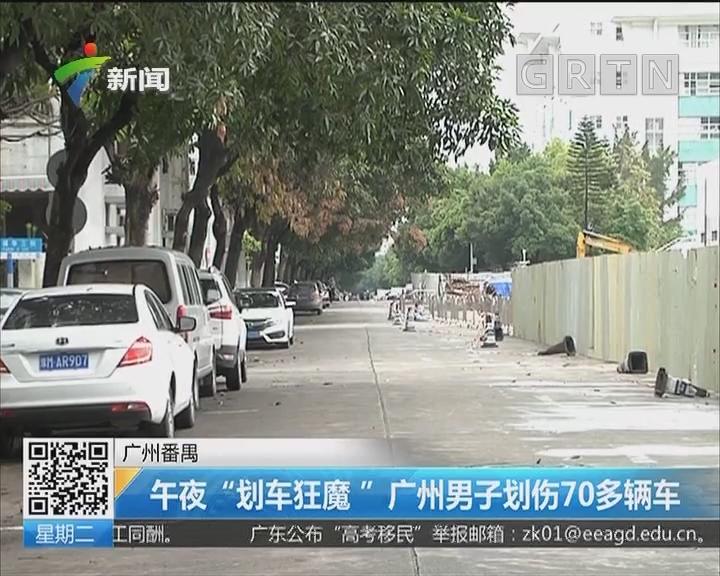 """广州番禺:午夜""""划车狂魔""""广州男子划伤70多辆车"""