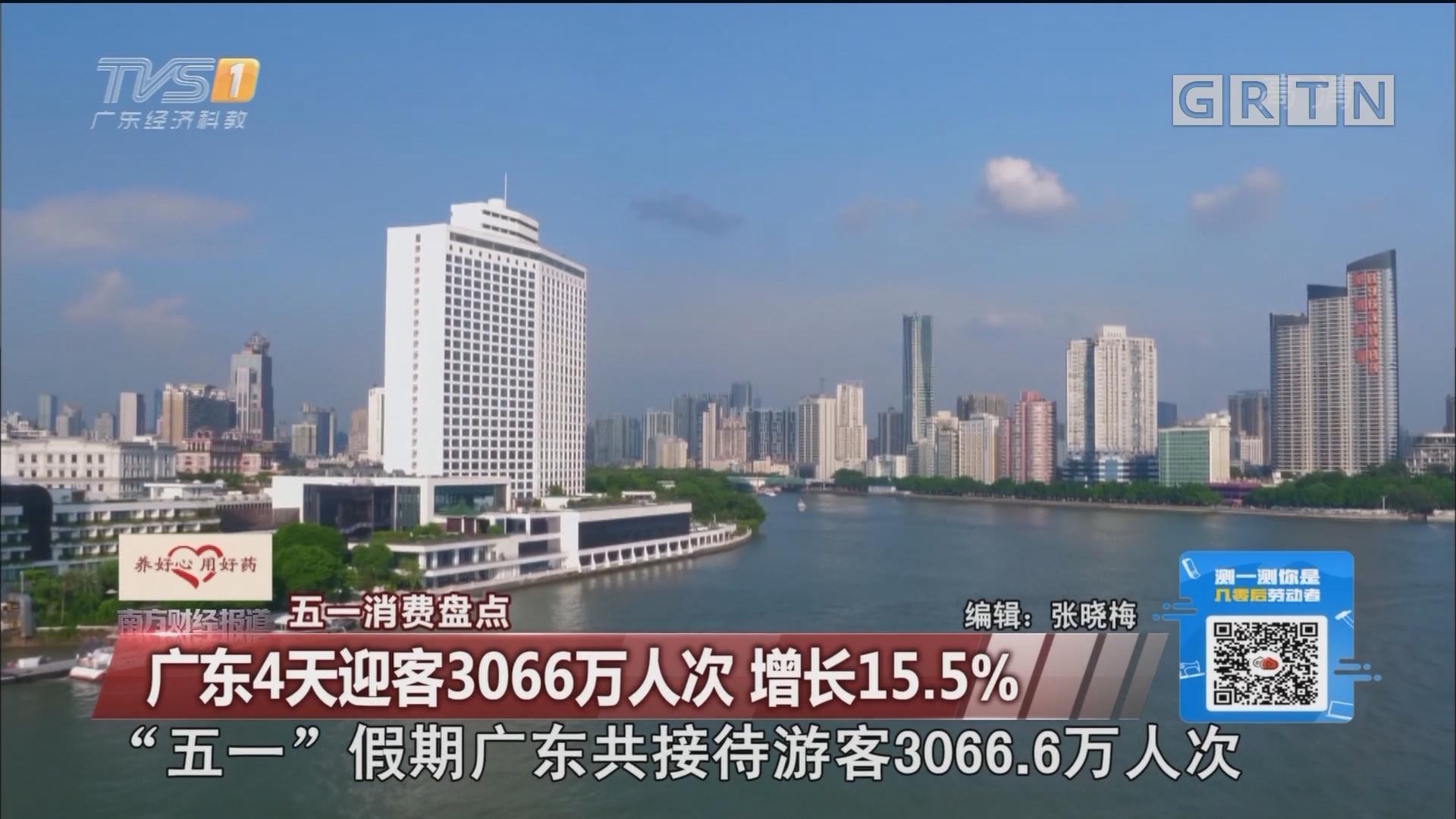五一消费盘点:广东4天迎客3066万人次 增长15.5%