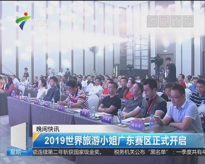 2019世界旅游小姐广东赛区正式开启