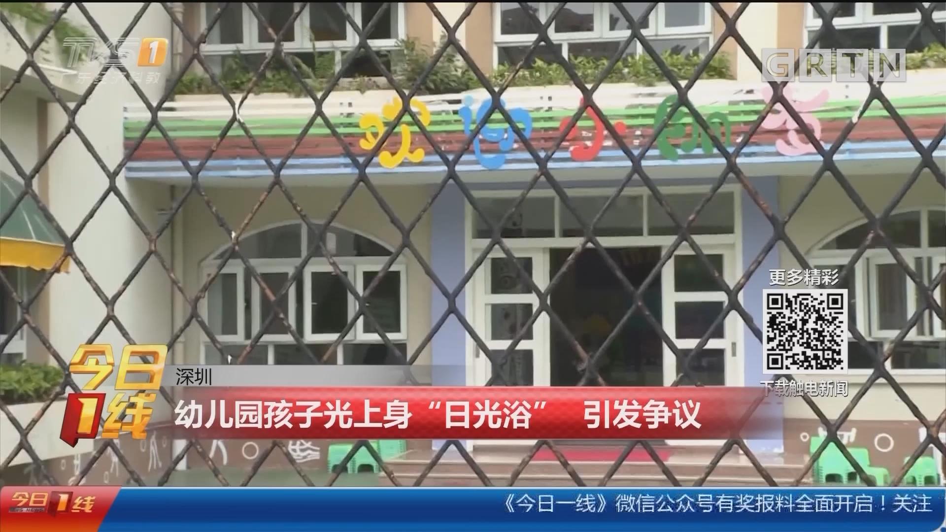 """深圳:幼儿园孩子光上身""""日光浴"""" 引发争议"""