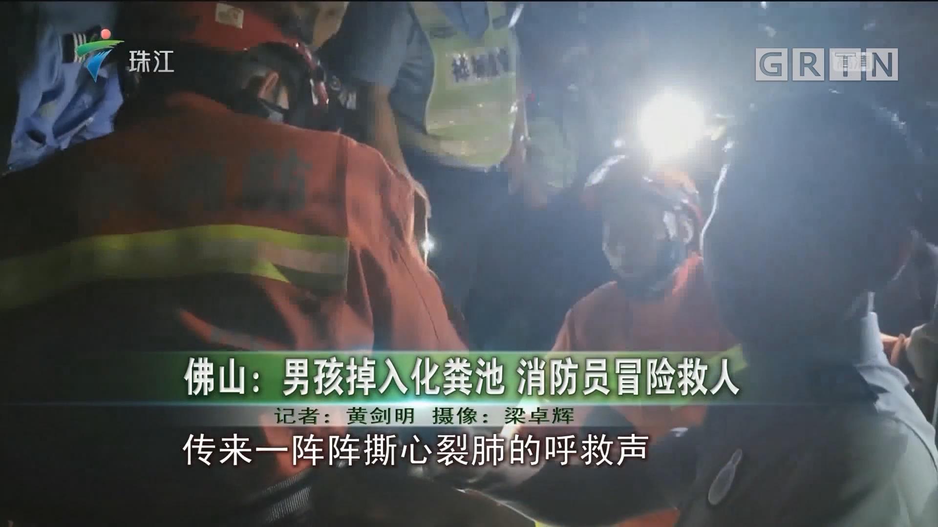 佛山:男孩掉入化粪池 消防员冒险救人