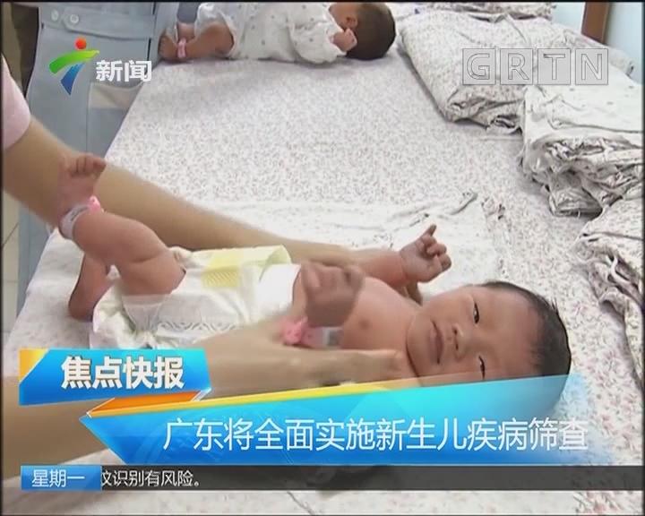 广州将全面实施新生儿疾病筛查