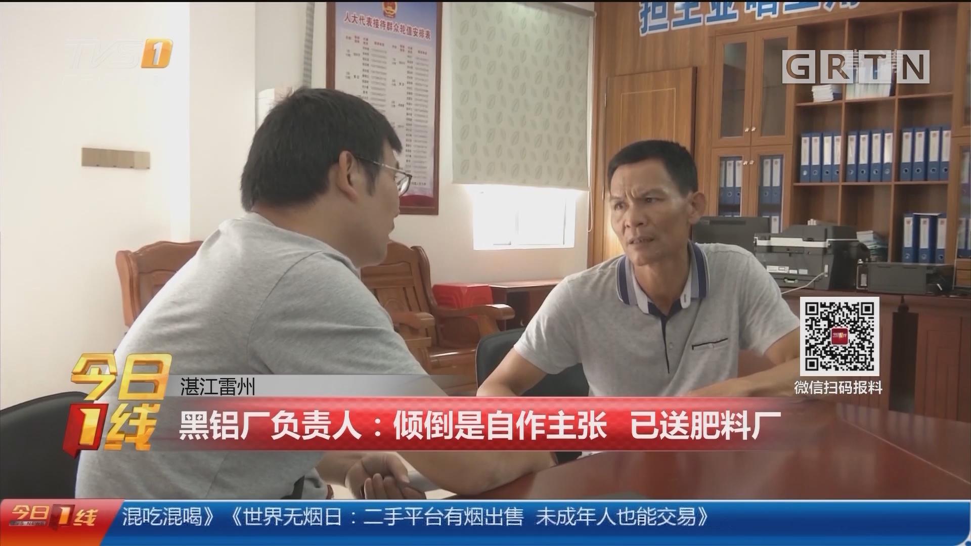 湛江雷州 黑铝厂负责人:倾倒是自作主张 已送肥料厂