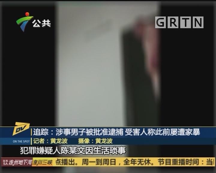追踪:涉案男子被批准逮捕 受害人称此前屡遭家暴
