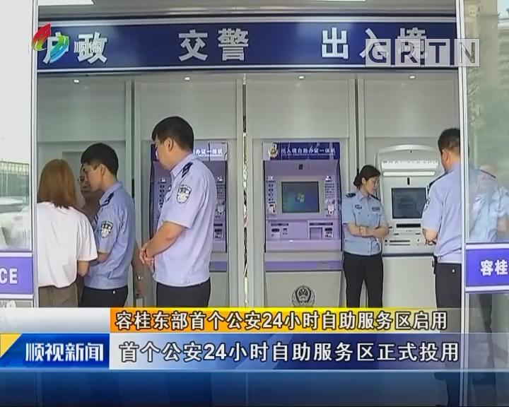 容桂东部首个公安24小时自助服务区启用